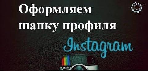 Шапочные разборки, или еще один способ привлечь подписчиков в Instagram
