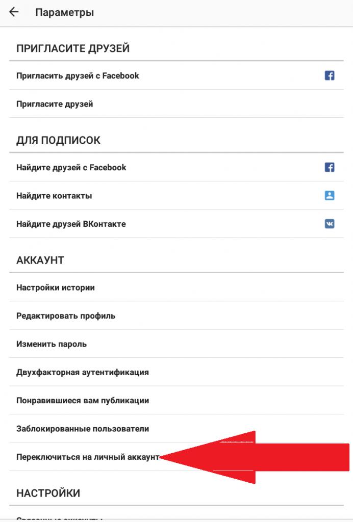 как переключиться на личный аккаунт в инстаграм приложении