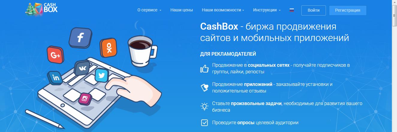накрутка лайков в Инстаграме бесплатно cashbox