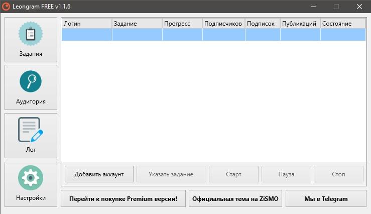 инстаграм программа для раскрутки leongram