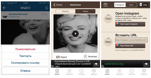 Скачиваем и сохраняем картинки с инстаграма через instasave