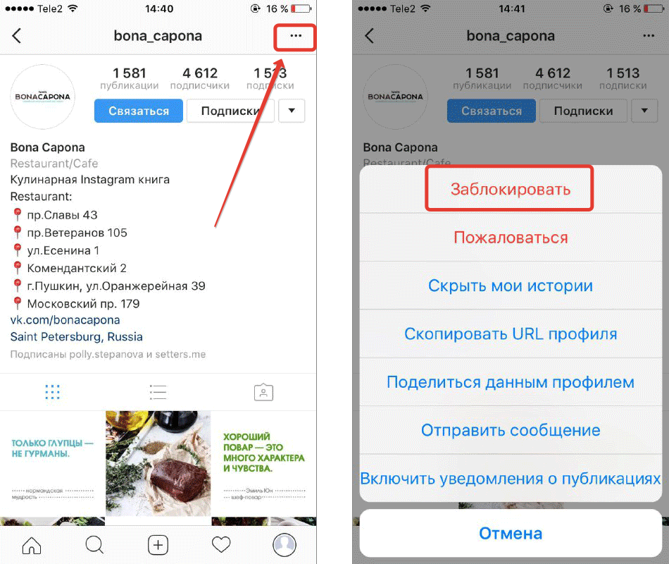 как удалить аккаунт в инстаграме и заблокировать пользователя