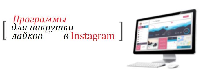 какую выбрать программу для накрутки лайков в Инстаграме