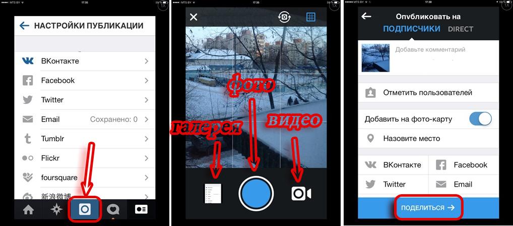 где и как добавить фото в Инстаграм