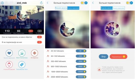 приложения для раскрутки Инстаграм на телефон