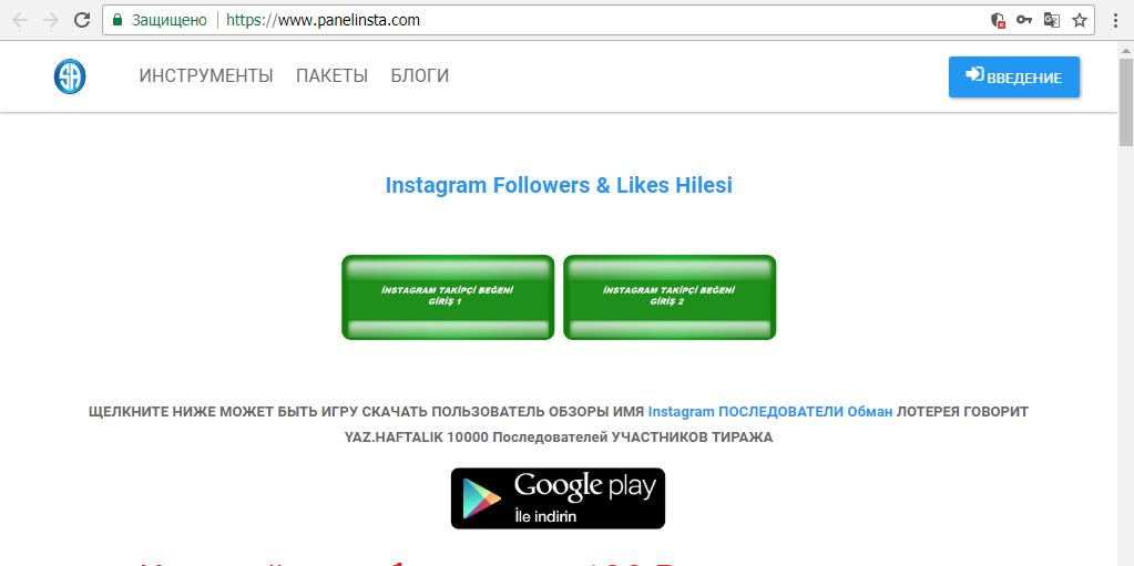турецкие сайты для накрутки Инстаграм плюсы минусы