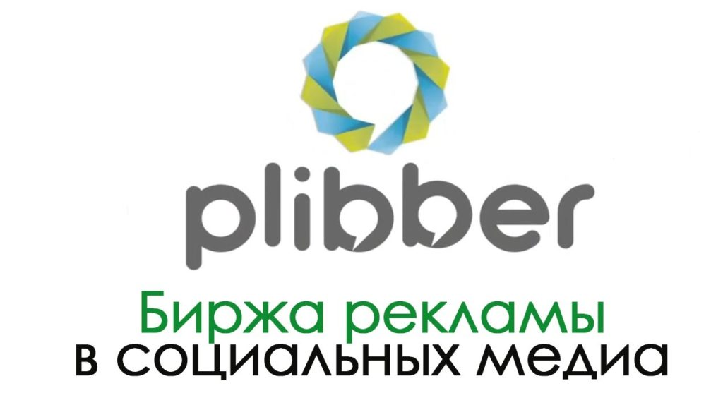 биржа пиара инстаграм plibber