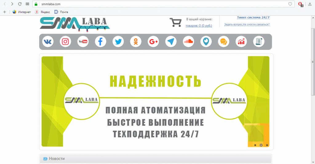 накрутка лайков в Инстаграме бесплатно через сервис Smmlaba