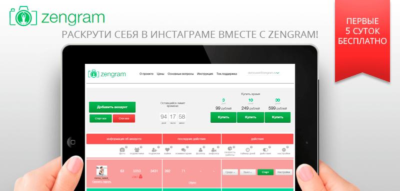 накрутка лайков в инстаграме через сайт Zengram