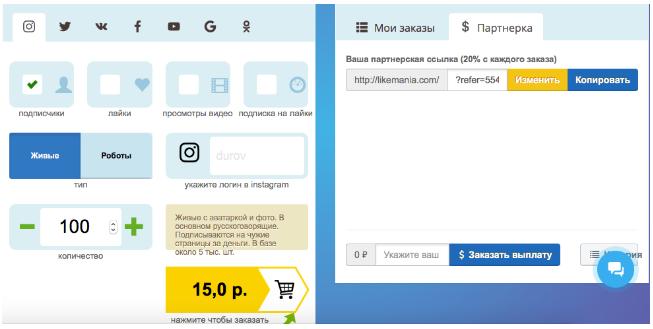 накрутка ботов в инстаграме на сайте likemania