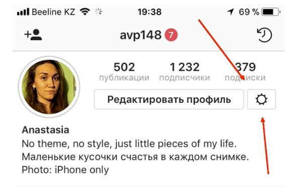 как удалить историю поиска в инстаграм на айфоне