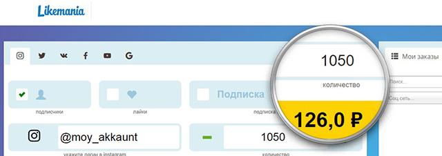 рейтинг Инстаграм-сервисов likemania