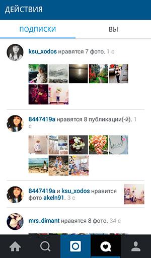 как можно узнать кому ставит лайки человек в instagram