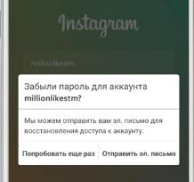 инструкция как восстановить пароль в Инстаграме