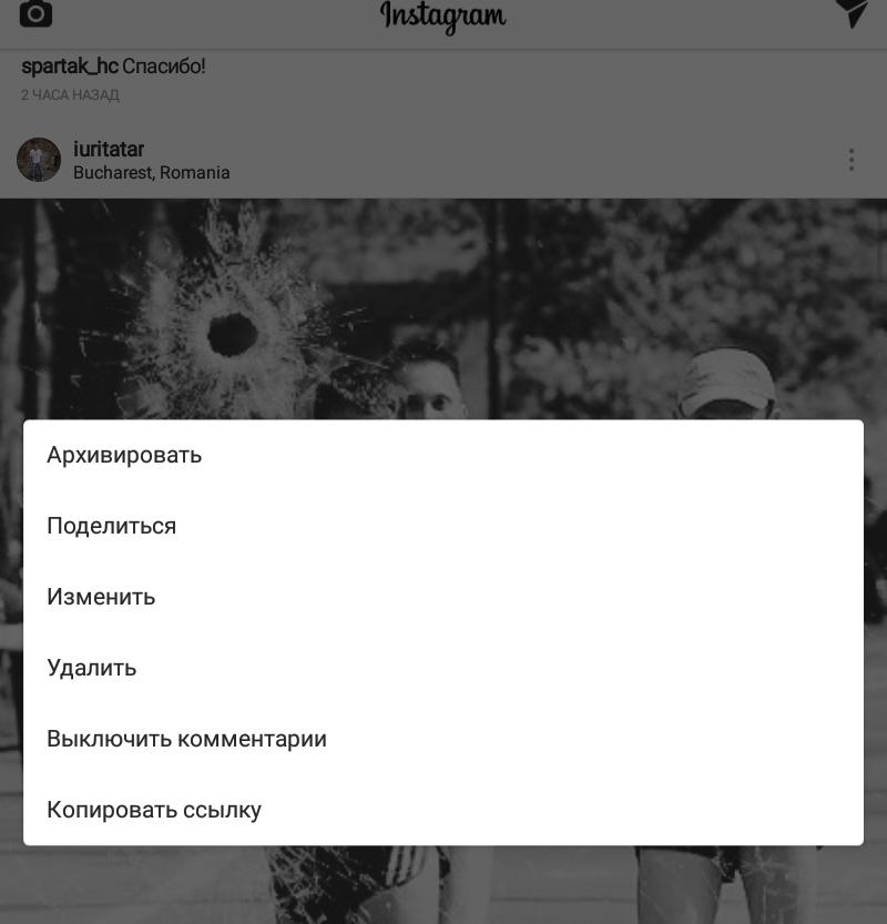 инструкция Как удалить публикацию в инстаграм