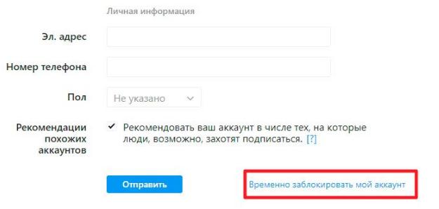 Как удалить страницу в инстаграме или временно заблокировать?