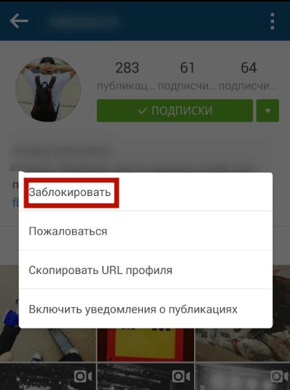 где и как удалить подписки в инстаграме