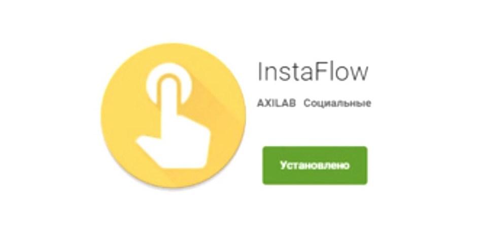 как удалить подписки в инстаграм: приложение