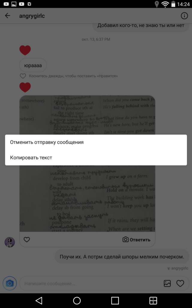 Как удалить в Инстаграме переписку и отменить отправку сообщения?