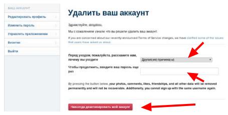 пошаговая инструкция как удалить инстаграм навсегда