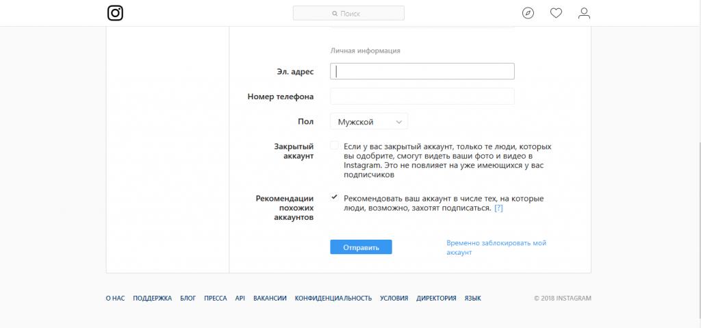 Как убрать рекомендации в Инстаграм и убрать свой аккаунт из рекомендаций?