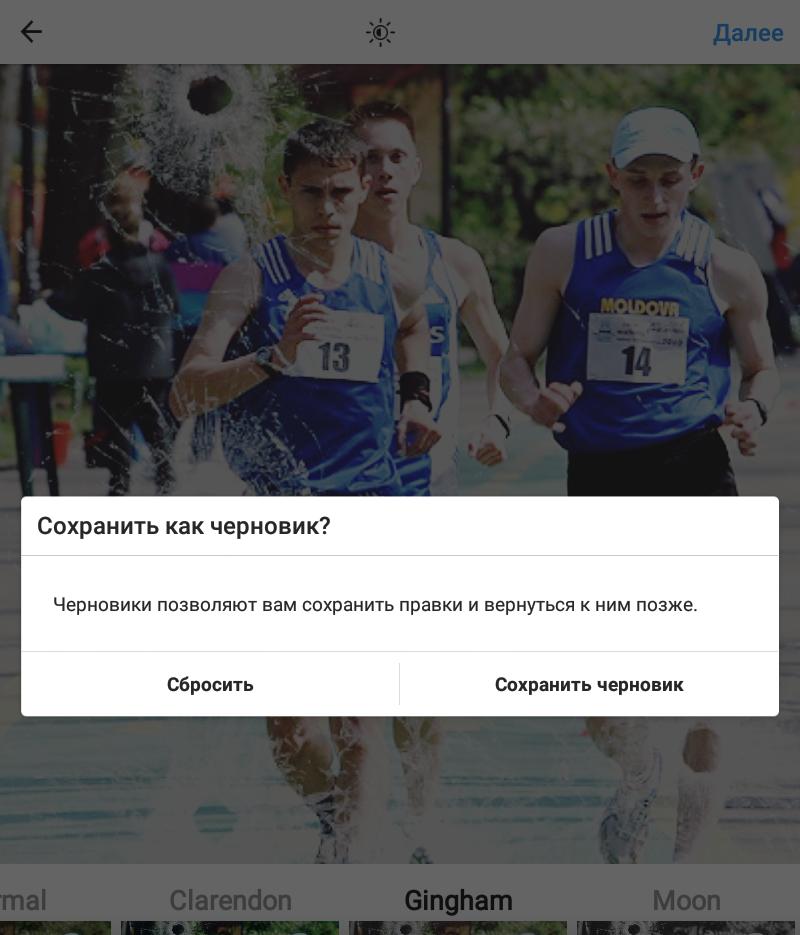 Как можно удалить публикацию в инстаграм пример