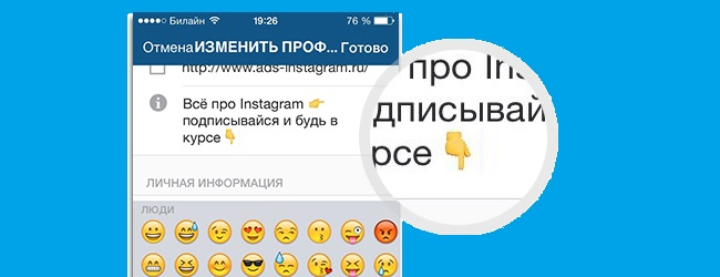 Необычные символы для Инстаграма