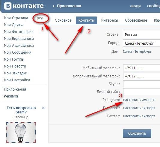Как сделать репост из инстаграма в Вконтакт: настройки