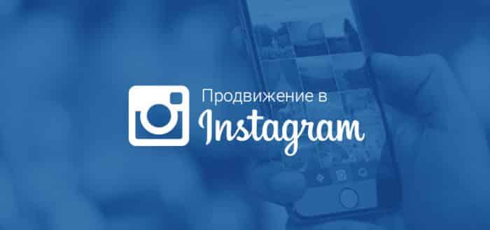 Развитие аккаунта в Инстаграме
