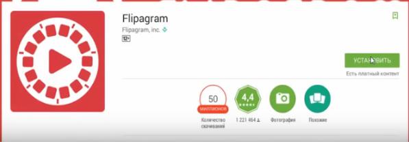 приложение flipagram в плей маркете