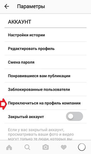 переключение на профиль компании в инстаграме