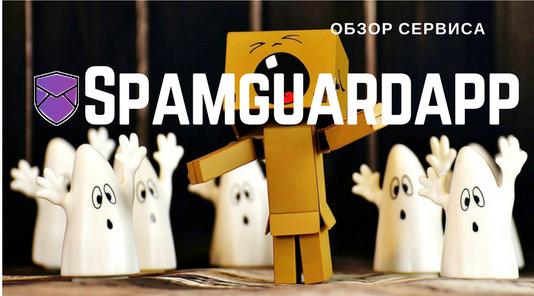 Анализ и обзор сервиса Spamguardapp