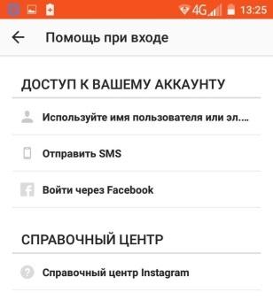 как можно восстановить пароль Инстаграм через номер телефона
