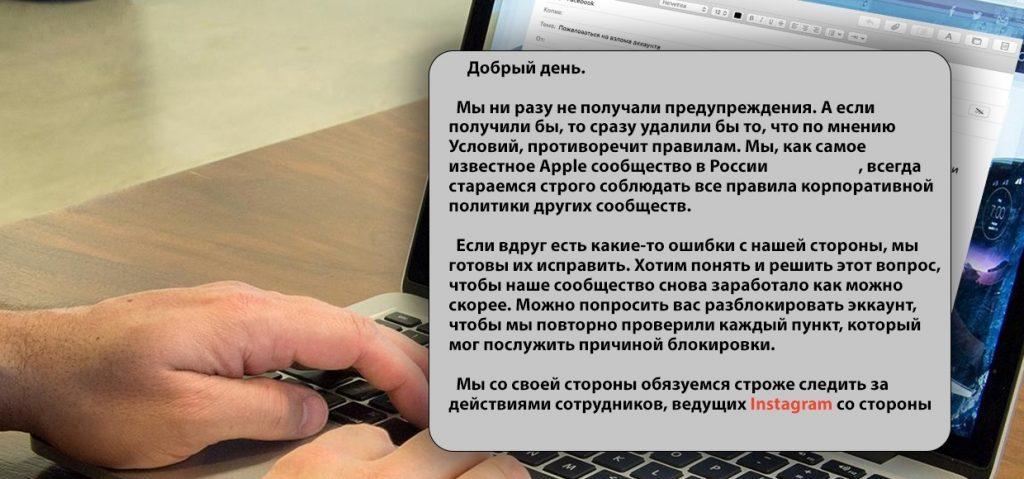 письмо техподдержке инстаграма для восстановления аккаунта