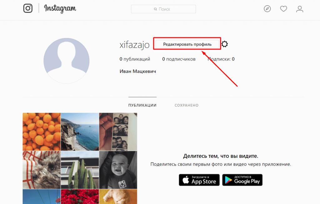 инструкция как поменять номер телефона в Инстаграме