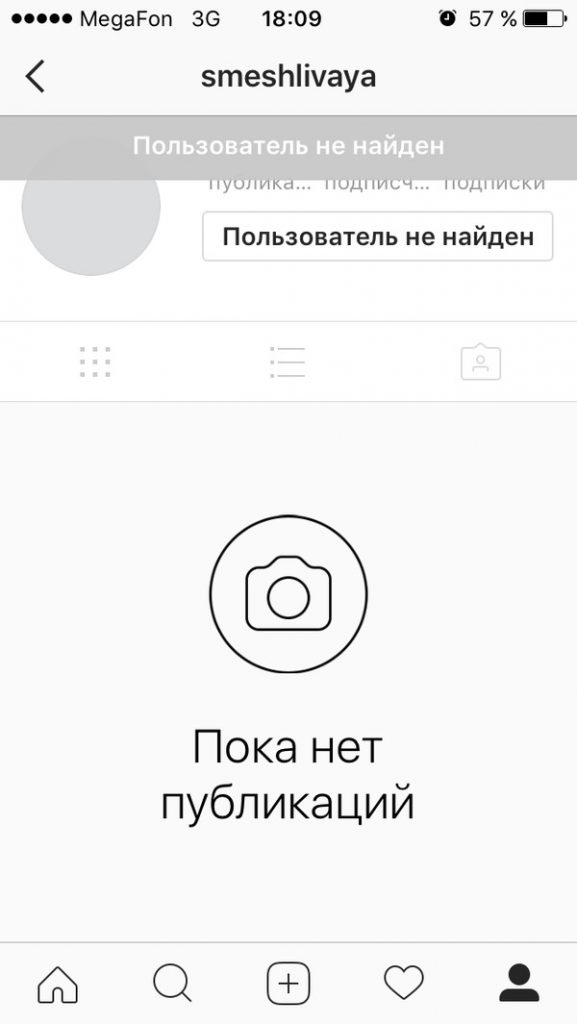 как выглядит заблокированная страница человека в инстаграм
