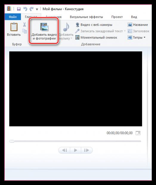 Добавляем музыку через Windows Live
