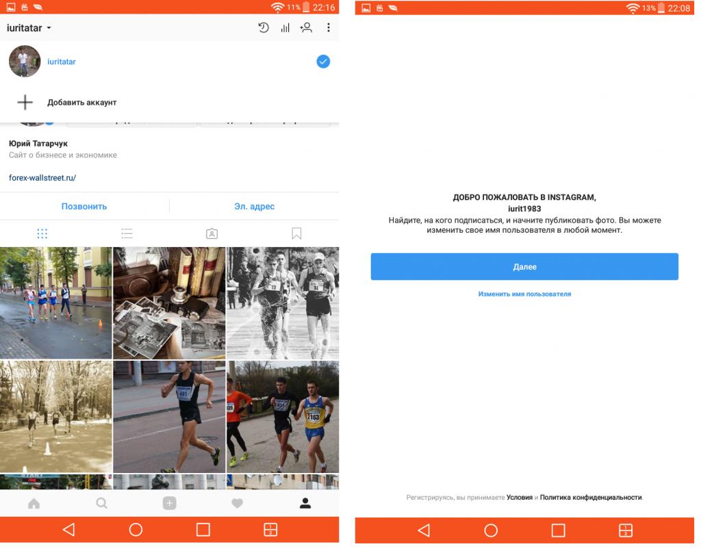 Как добавить аккаунт в Инстаграм