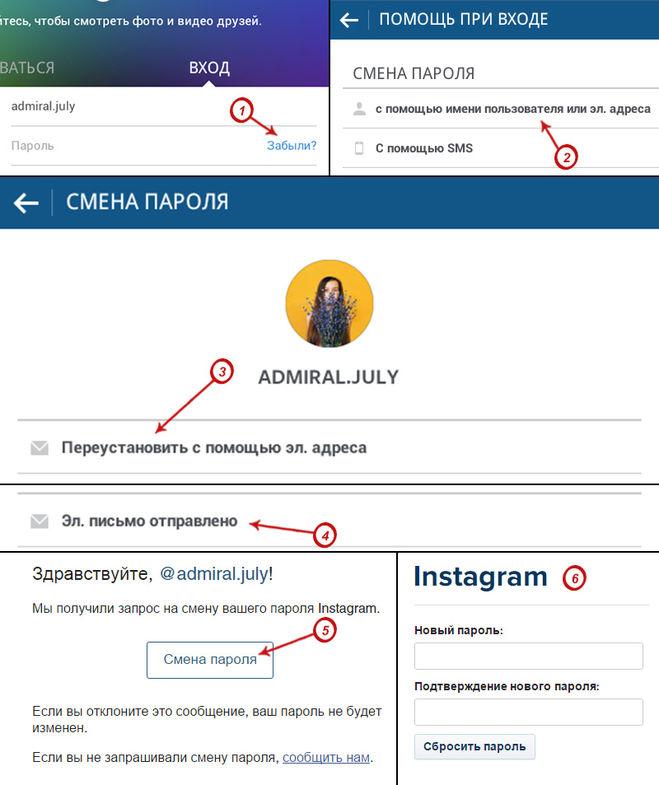 восстановление доступа к инстаграму через логин в instagram
