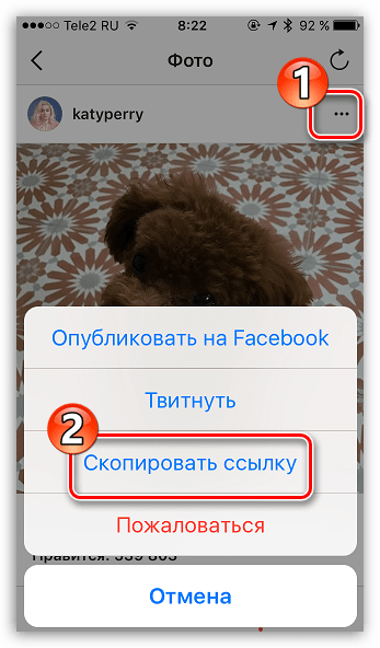 копирование ссылки на инстаграм пост с телефона