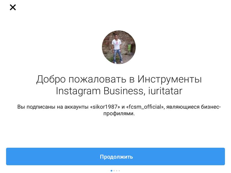 инстаграм аккаунт для бизнеса