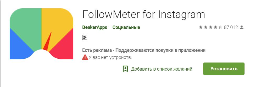 Приложение FollowMeter for Instagram