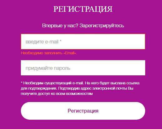обзор сервиса Spamguardapp: регистрация
