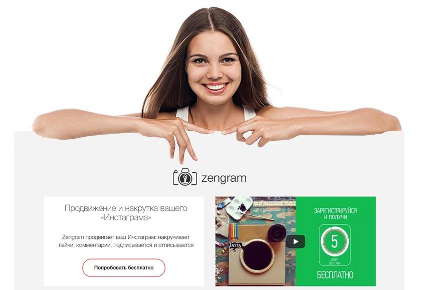сервис zengram для накрутки комментариев в инстаграм