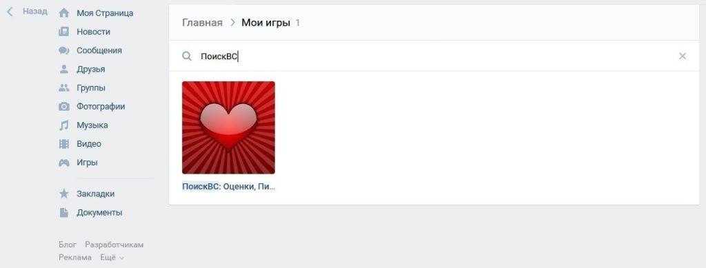 как посмотреть гостей в инстаграме через приложение вконтакте