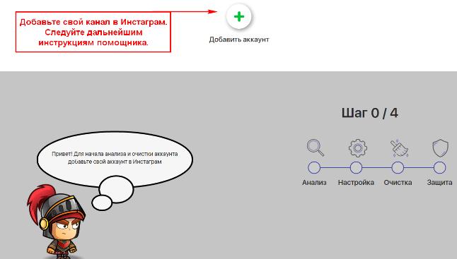обзор сервиса Spamguardapp: настройка
