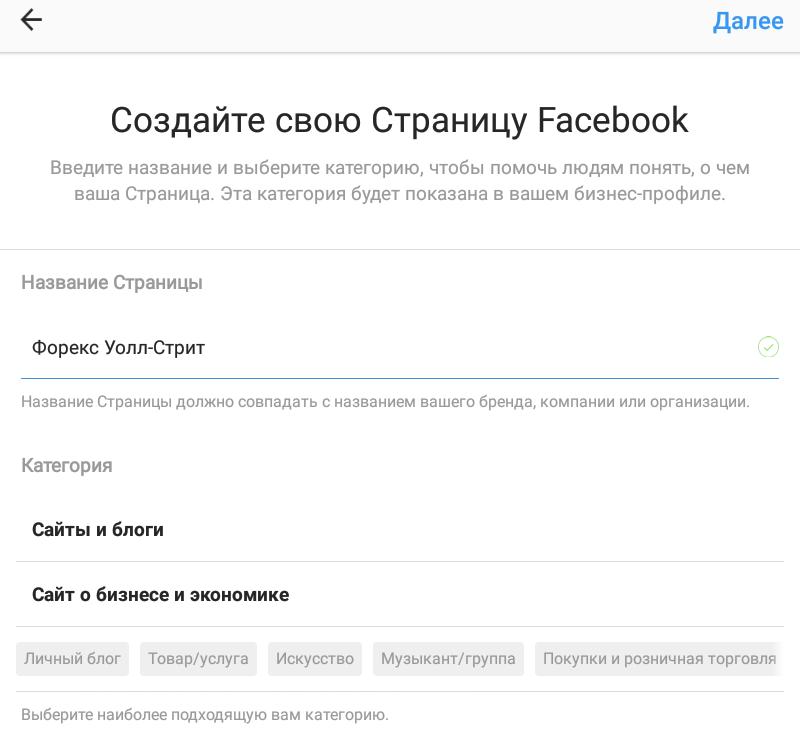 личная информация о бизнес странице в инстаграм