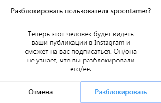 инструкция как разблокировать инстаграм другого пользователя