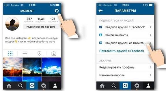 как пользоваться Инстаграмом на телефоне смартфоне