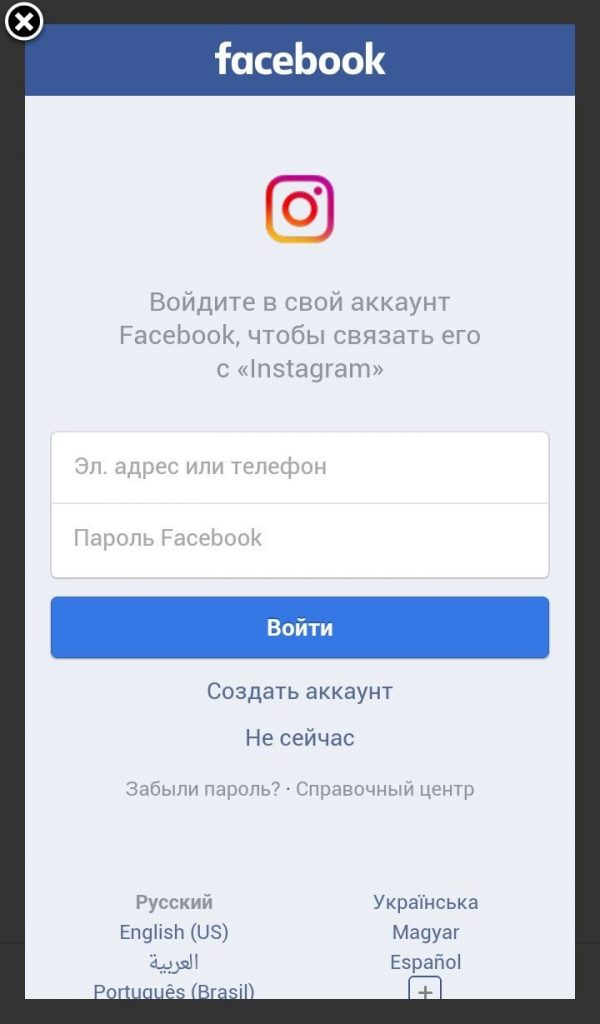 регистрация в instagram через аккаунт в фейсбук